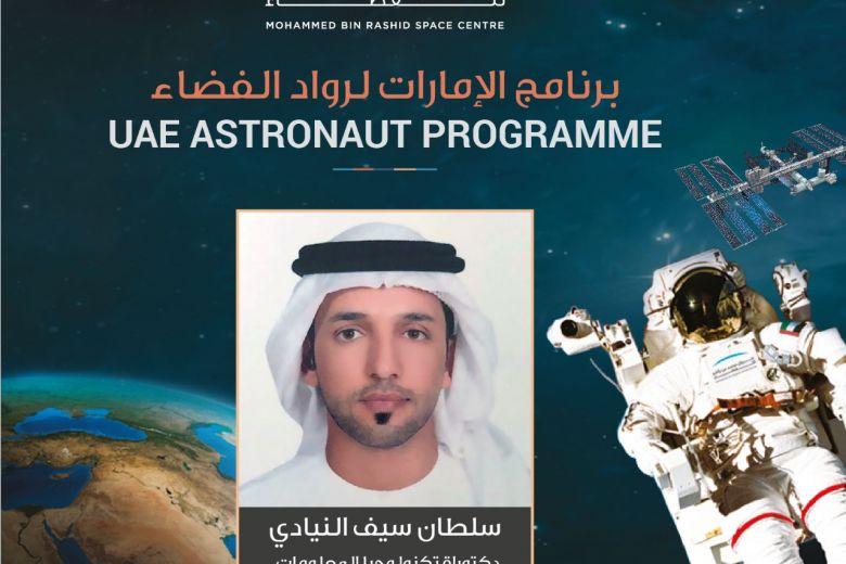 الإمارات تعلن عن إرسال أول رائديّ فضاء إماراتيّيْن إلى الفضاء